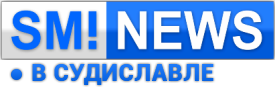 Новости Судиславля