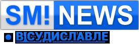 SMINEWS в Судиславле