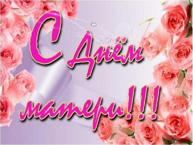 Милые наши, посетительницы сайта, от души поздравляем Вас с Днем Матери!!!