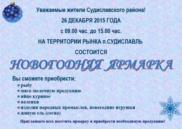 afisha_novogodnyaya_yarmarka_261215