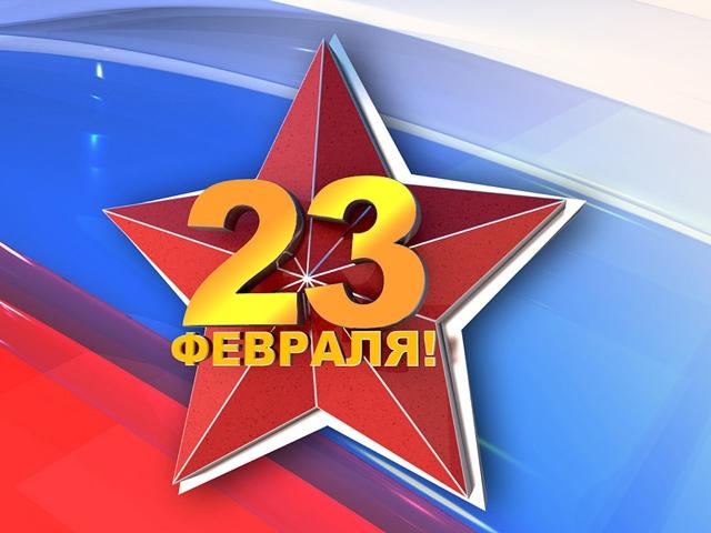 Мероприятия которые пройдут в Судиславском районе 23 февраля