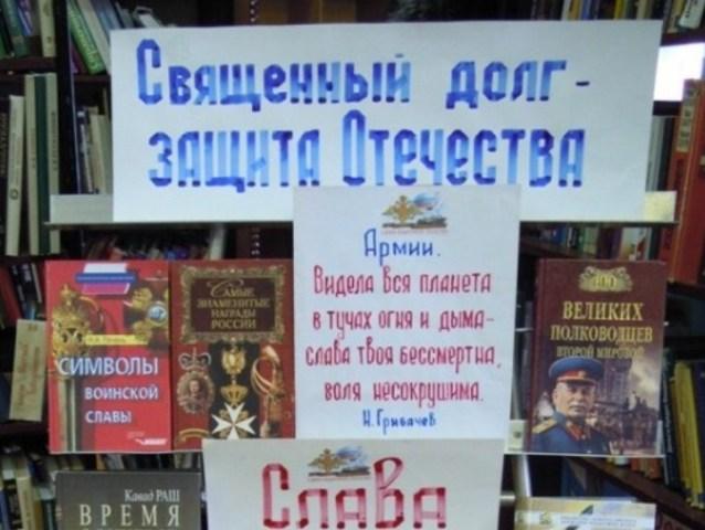 В библиотеках Судиславского района прошел цикл массовых мероприятий ко Дню защитника Отечества прошел