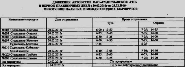 raspisanie_avtobusov_200216