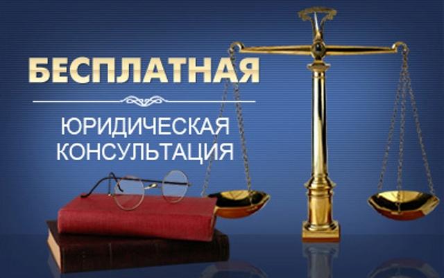 besplatnaya_yuridicheskaya_pomoch