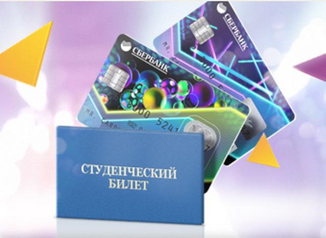 В Центрально-Черноземном банке ПАО Сбербанк возросла выдача молодежных банковских карт
