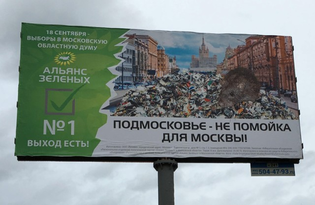 «Альянс Зеленых»  разместил на МКАД билборды, привлекающие внимание к проблеме с мусором