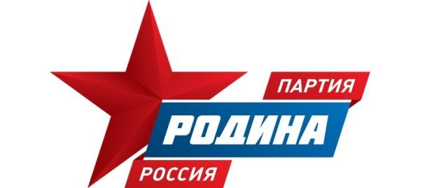 Валерий Шинкаренко возглавил предвыборный список партии «Родина»