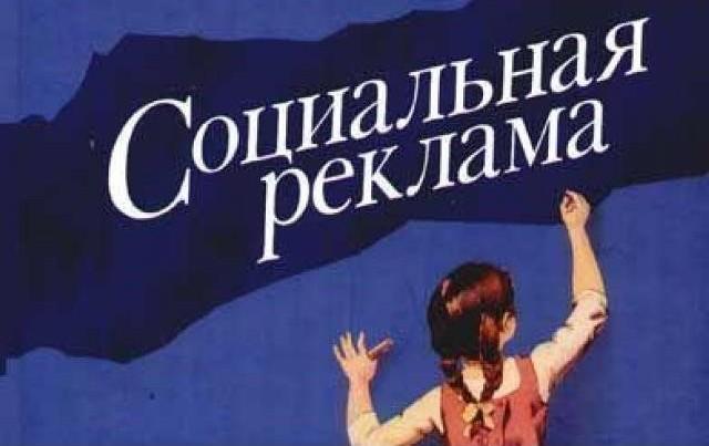 soc_reklama