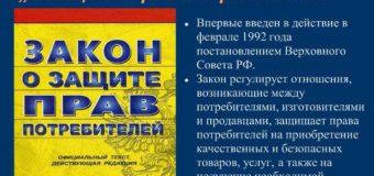Судиславцы могут принять участие в бесплатном семинаре «Закон о защите прав потребителей глазами предпринимателя»