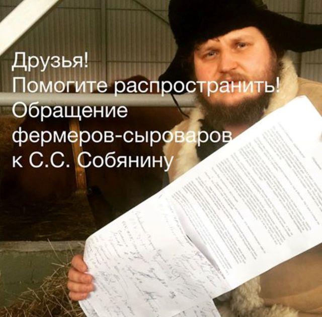 obrachenie_fermerov_k_sobyaninu