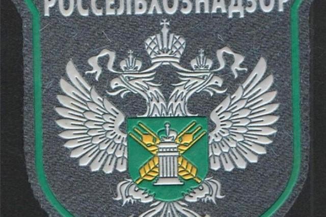 rosselhoznadzor_emblema