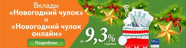 vklad_bank_291116