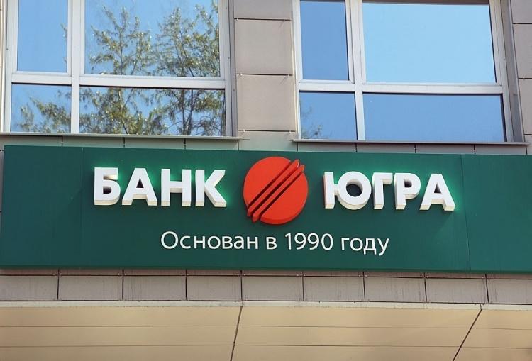 Банк «Югра» объявил об открытии «Делового дворца»
