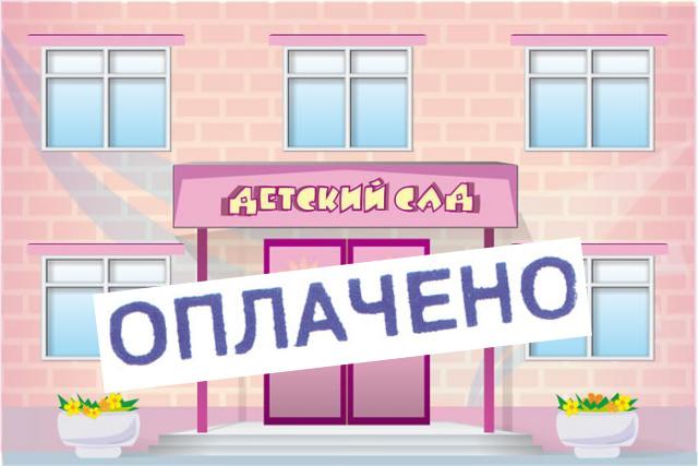 plata_za_detsad