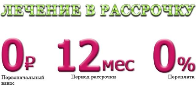 lechenie_v_rassrochku