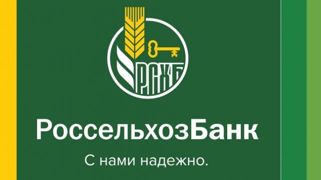 В 2017 Россельхозбанк направит на кредитование АПК порядка 1,2 трлн рублей