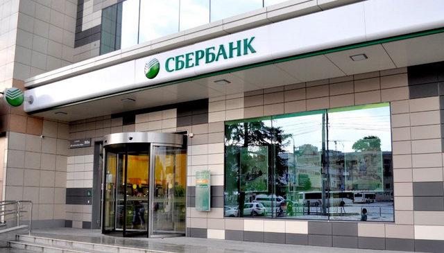 Жители Центрального Черноземья открывают новый вклад Сбербанка «Время сохранять»