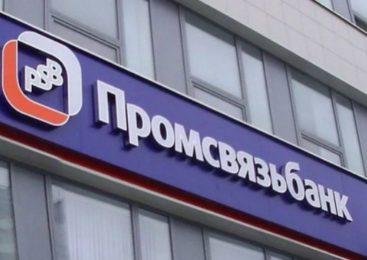 Руководители Промсвязьбанка провели встречу со своими клиентами-представителями малого и среднего бизнеса