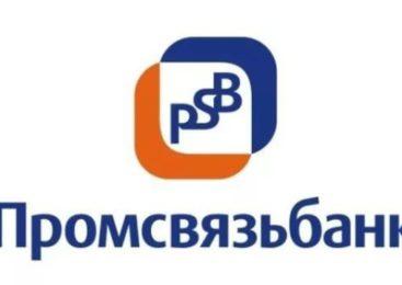 Промсвязьбанк открыл эру бесконтактных платежей в системе Apple Pay в России