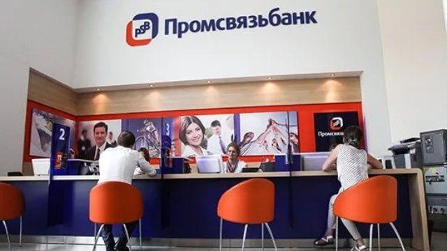 Промсвязьбанк предлагает сниженные ставки по потребительским кредитам для госслужащих, держателей зарплатных карт и других клиентов банка