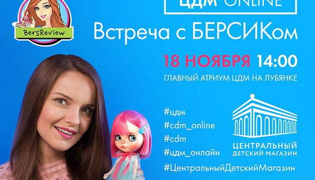 Блогер Берсик придет на встречу с поклонниками в ЦДМ на Лубянке 18 ноября