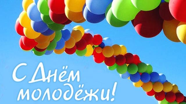 Афиша праздничных мероприятий посвященных Дню молодёжи в Судиславле