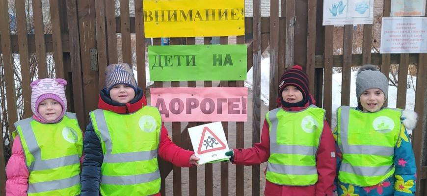 Госавтоинспекторы и воспитанники детского сада «Колокольчик» призвали водителей быть внимательнее на дороге
